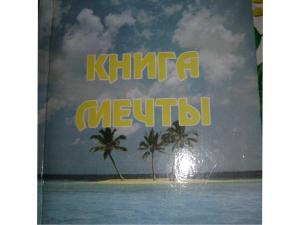 Книга_мечты